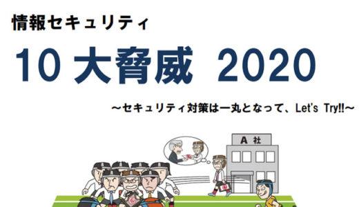 IPA(情報処理推進機構)より「情報セキュリティ10大脅威 2020」が公開