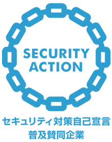 SECURITY ACTION普及促進企業