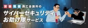 大阪商工会議所のサイバーセキュリティお助け隊サービス