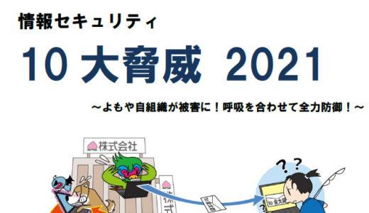 IPA(情報処理推進機構)より「情報セキュリティ10大脅威 2021」が公開